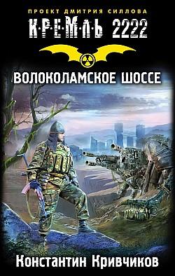Константин Кривчиков Кремль 2222. Волоколамское шоссе