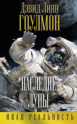 Дэвид Гоулмон Наследие Луны