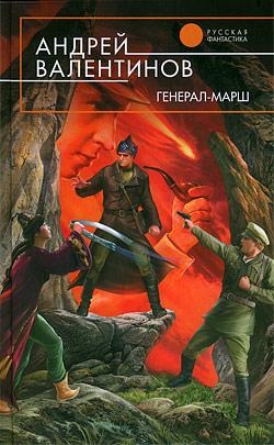 Андрей Валентинов Генерал-марш